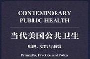 """公共卫生真的会产生""""蝴蝶效应""""吗?"""
