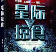 编辑谈书丨科幻书就要耐读且读得畅快!