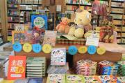 2015年书店主题推荐陈列大赛•5月图辑之十一