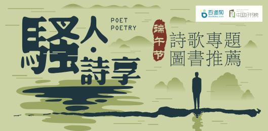 骚人·诗享——端午节诗歌专题图书推荐