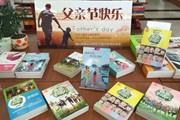 2015书店主题推荐陈列大赛·六月图辑之十一