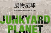 《废物星球》书摘:中国,全球垃圾最后的天堂