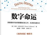 《数字命运》书摘:我们的未来是数据的未来