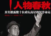 《中南海人物春秋》:政坛风云人物的命运沉浮