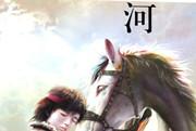 书评|殷健灵:什么才是文学的终极魅力
