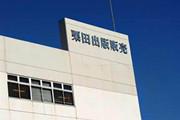 【快读】日本栗田出版贩卖破产;社交媒体长文更受欢迎?