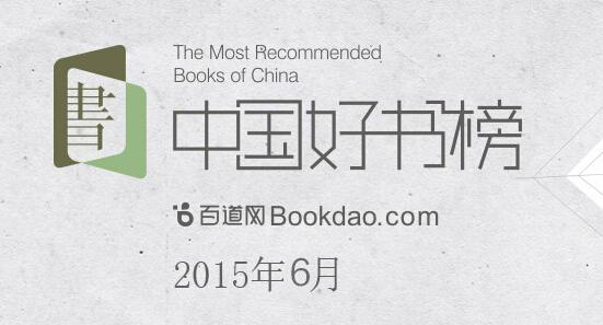 2015年6月 中国好书榜