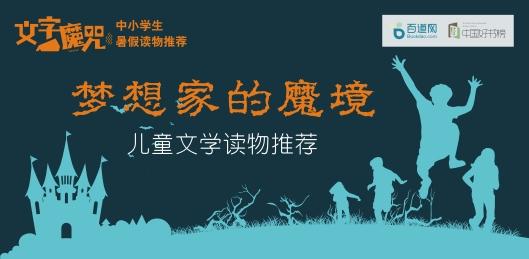 文字魔咒:中小学生暑假读物推荐