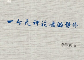 书评丨王水:你为什么不开心,需要吃百忧解