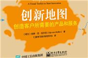 中国好书榜编辑访谈丨创新关乎生死存亡,但它有迹可循