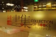 在上海,约吗?一城书集,今天见