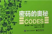 中国好书榜编辑访谈丨从谍战片中才能见到的密码,其实就在我们身边