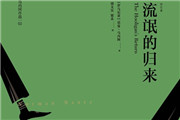 中国好书榜编辑访谈丨一部征服欧美评论界的往事回忆录