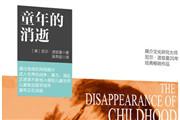 """中国好书榜编辑访谈丨尼尔·波兹曼畅销30年,再版 """"恰逢其时"""""""