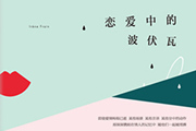 中国好书榜编辑访谈丨用中文突破法语语境的心理细节