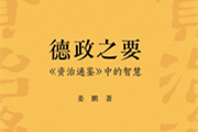 上海人民出版社推出《德政之要》 借时代精神重汲传统精髓