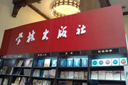 """【快读】学林出版社在上海书展将试水单本新书按需出版;""""诚实书店""""现身南京街头"""
