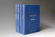 人民出版社出版《黑格尔著作集》译本 再现德国古典哲学巅峰