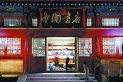 【快读】雁翅楼书店阅读区回归免费;《新民周刊》社长丁曦林辞职