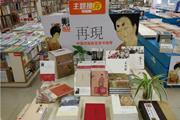 2015书店主题推荐陈列大赛·七月图辑之十六