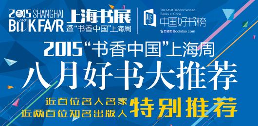 """2015上海书展暨""""书香中国""""上海周"""