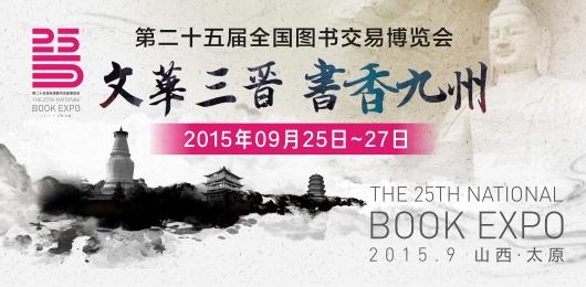 第二十五届全国图书交易博览会百道网专区
