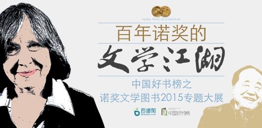 百年诺奖的文学江湖——中国好书榜之诺奖文学图书2015专题大展