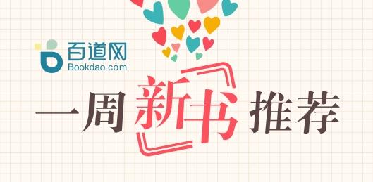 百道网一周新书推荐12月01日