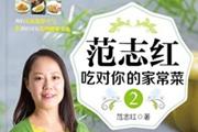 """《范志红吃对你的家常菜2》书摘   喝粥的浪漫境界——""""只将食粥致神仙"""""""