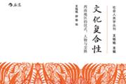 《文化复合性》书摘   我们如何在历史与现实之中寻找西南中国的文化地图