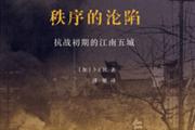 《秩序的沦陷》书摘   日本为何没能征服中国?