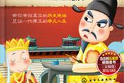 《历史穿越报》(帝王卷)编者手记丨来一次穿越之旅,与帝王亲密接触