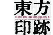 2015年东方印迹——中韩日雕版印刷国际研讨会在京召开