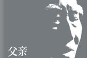 《父亲长长的一生》书摘   我的父亲叶圣陶