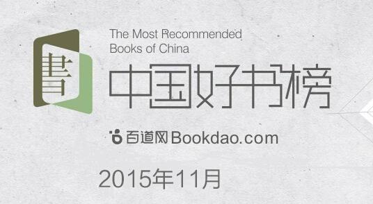 2015年11月 中国好书榜