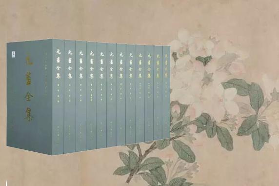 """《中国历代绘画大系》出版——为何如此费力求""""全"""""""