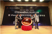 """ChineseBon中文帮""上线暨""iPanda""全球中文在线联盟成立发布会在京举行"