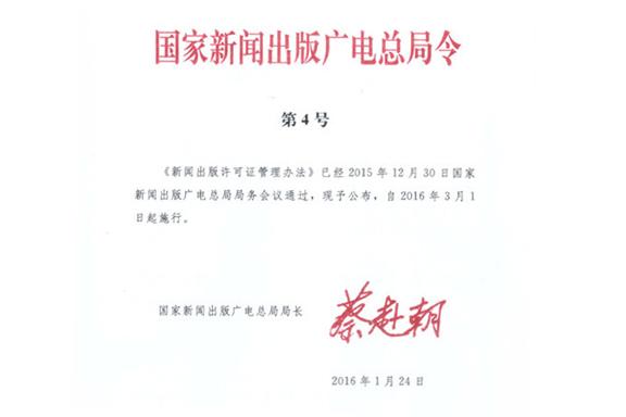 总局令:新闻出版许可证管理办法3月1日起施行