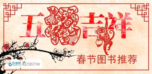 """五福吉祥  万""""食""""如意——春节图书推荐"""