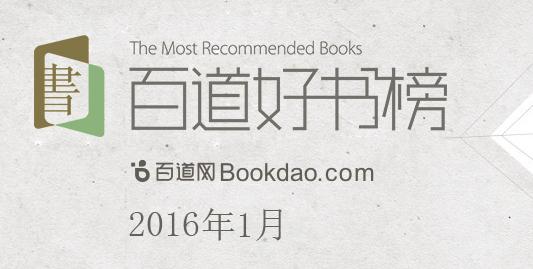 2016年1月 百道好书榜