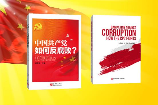 聚焦中国共产党反腐倡廉的政策举措
