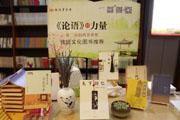 2016书店主题推荐陈列大赛·4-5月微信投票图辑之十七
