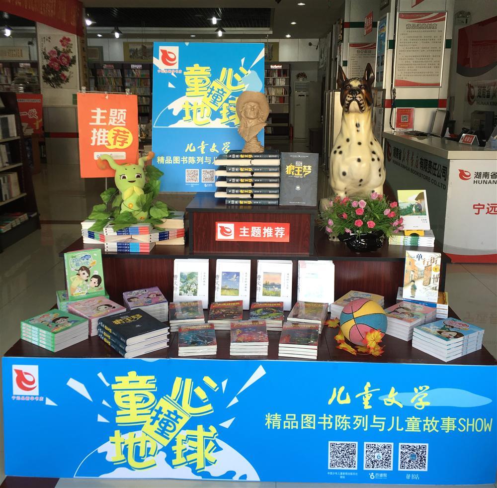 2016书店主题推荐陈列大赛·4-5月微信投票图辑之十九