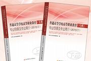 更加符合高职教育人才培养目标的《普高专业目录》正式出版