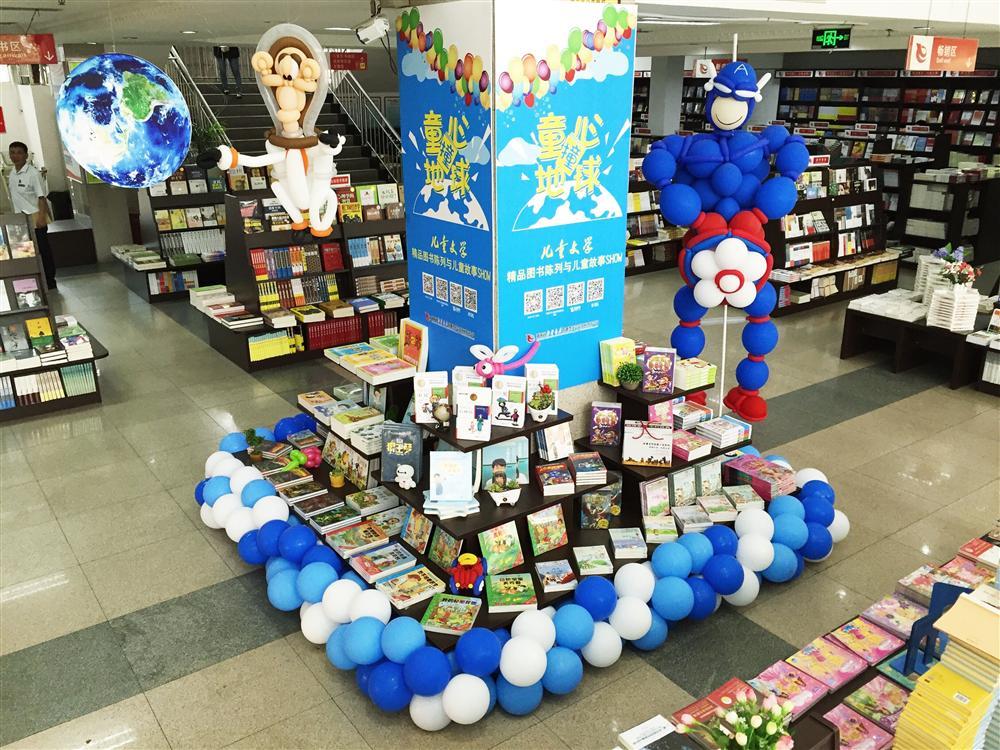 2016书店主题推荐陈列大赛·4-5月微信投票图辑之二十
