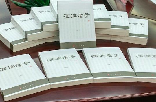 研读原典,追本溯源——《汪注老子》出版研讨会在京举行