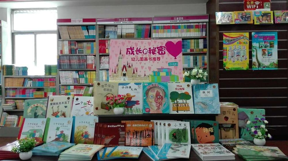 2016书店主题推荐陈列大赛·4-5月微信投票图辑之二十一