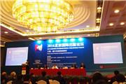 2016北京国际出版论坛在京召开——融合发展的新前景