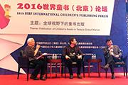 全球视野下的童书出版——2016BIBF世界童书(北京)论坛