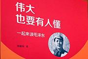 走向世界的中国少儿主题出版——《伟大也要有人懂:一起来读毛泽东》版权输出会在京举行
